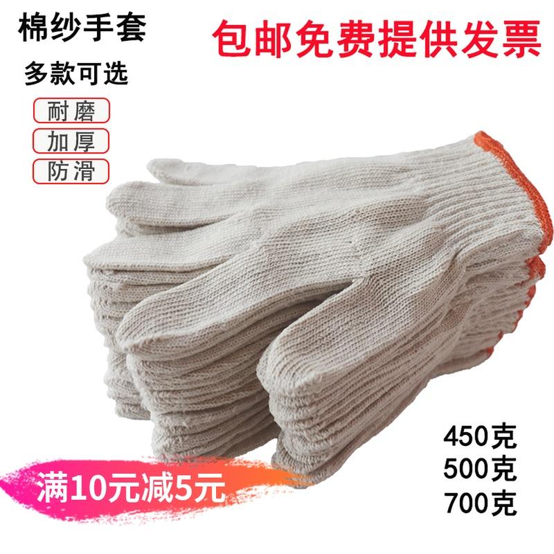 手套耐磨加厚工作防滑工地透气劳动纯棉线男劳保修车干活白色纯棉