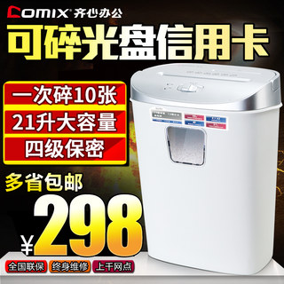 Qixin s2701m shredder office Mini household granule electric small high power paper file shredder commercial portable waste paper shredder level 4 security silent shredder