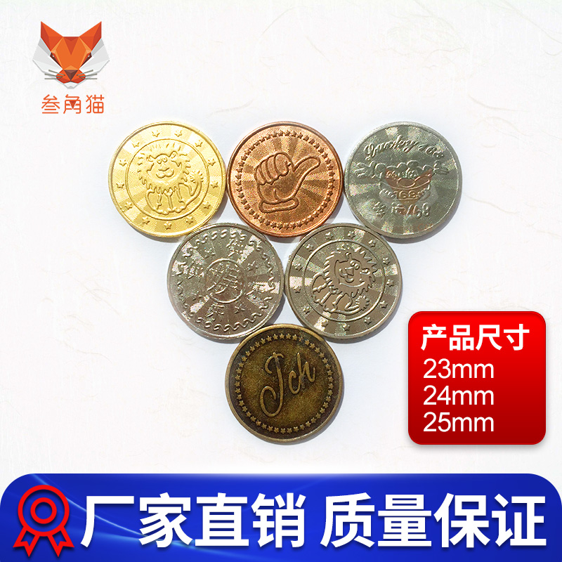 Game console token scoin coin shaker doll machine general steel coin coin  stainless steel coin custom-made to do