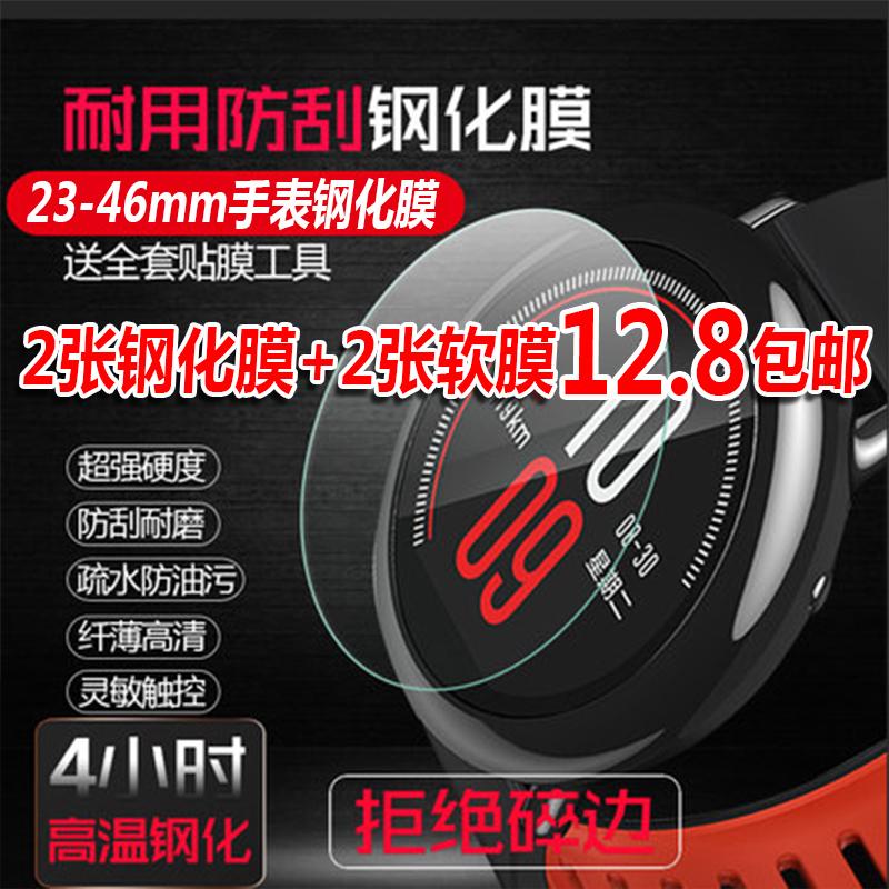 直径23-46mm 圆形手表钢化膜 手表钢化玻璃膜 手表膜保护膜软贴膜