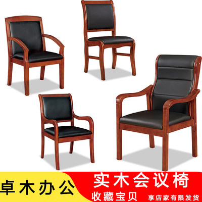 Office chair solid wood conference chair wooden chess room chair training staff chair four-legged mahjong chair dining table and chair simple
