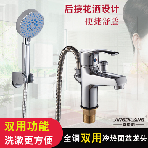 全铜单孔两用龙头带淋浴花洒冷热水双用水龙头面盆洗澡洗脸盆龙头