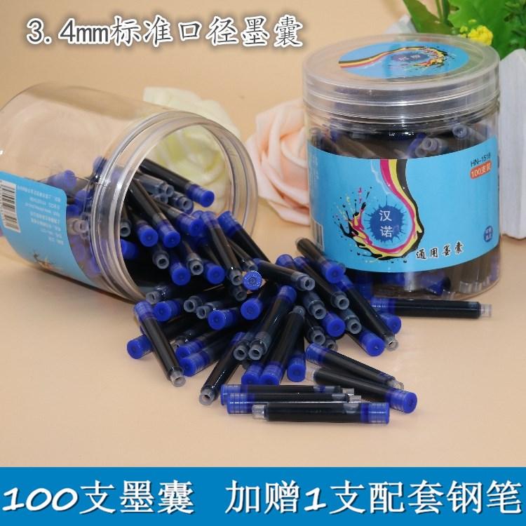 蓝色墨黑色可替换笔芯笔囊钢笔新款换芯套装中小学生文具墨蓝墨胆