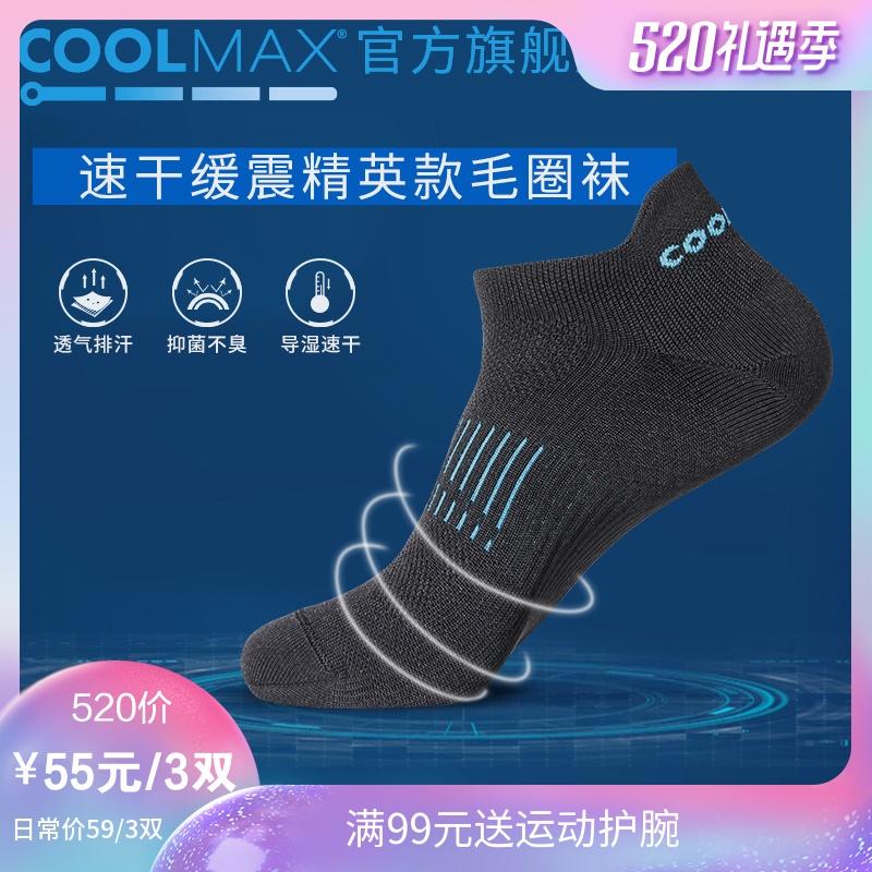 速干、抑菌、不臭脚:3双 美国 CoolMax 户外专业运动速干船袜