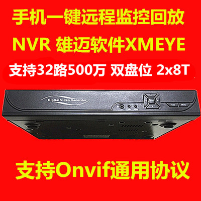 Xiongmai original 32-channel H265 network hard disk video recorder NVR dual-disk XMEYE digital high-definition mobile phone remote