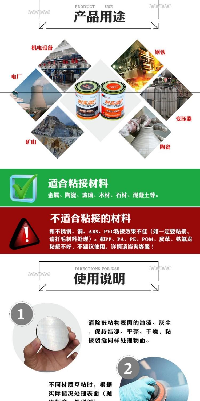 德益耐高温粘合剂环氧树脂AB胶水金属粘接强力胶电厂变压器2kg/组商品详情图
