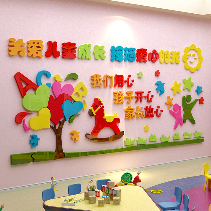 classroom environment acrylic 3d wall stickers auxiliary class theme