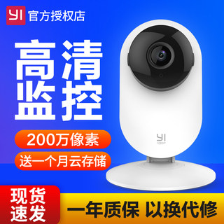 Ant intelligent camera 1080p HD Home Pan Tilt Outdoor Camera optional Yi wireless WiFi mobile phone network remote monitoring