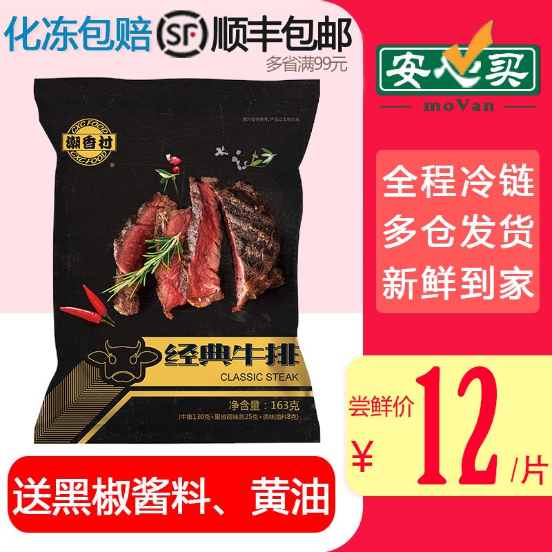 潮香村经典黑椒家庭163g送酱料新鲜进口牛排牛肉组合10片儿童速冻