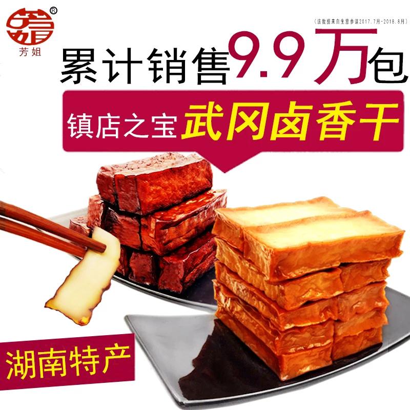 芳姐卤制品600g湖南小吃武冈卤特产豆干素食v制品零食香干豆腐
