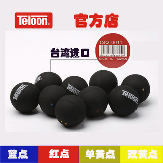 Tianlong / Teloon Professional Competition Squash Beginology Training Squash Blue Point Red Dot Double Yellow Point Square
