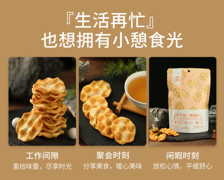 【拍五件!】红谷林小石子饼5袋300个