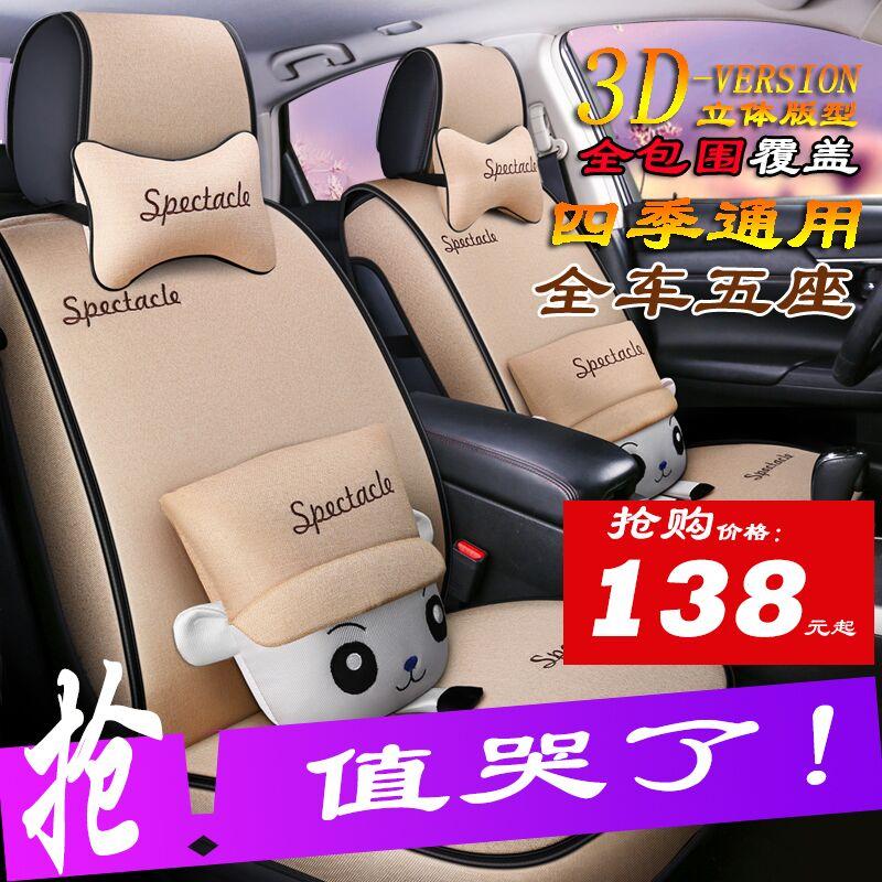 坐垫卡通女士汽车通用可爱座椅全包亚麻v坐垫夏季新款座套四季座垫