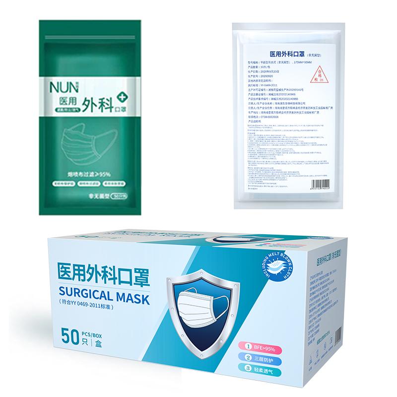 医用口罩一次性医疗口罩三层透气医疗医护医生用成人医用外科口罩