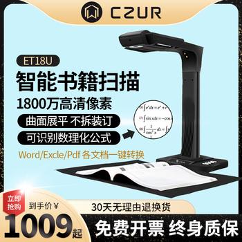 CZUR становиться человек наука и технологии сканирование инструмент ET16 становиться книга книга членство сканирование инструмент ET18U высокая скидка инструмент hd офис Aura портативный автоматическая высокоскоростной умный A3 сканирование инструмент небольшой близко одинаковый домой ET18, цена 21255 руб