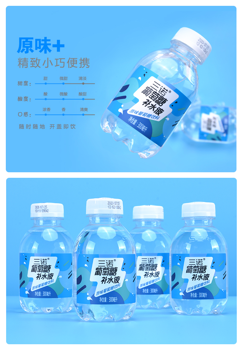 三诺葡萄糖保湿液低血糖保湿整箱小瓶瓶原味功能运动饮料详细照片