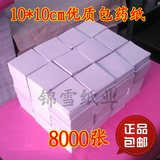 Western medicine bag paper sheet wrapping the small box a small sheet of ordinary paper cartridging 10 * 109.8-10CM