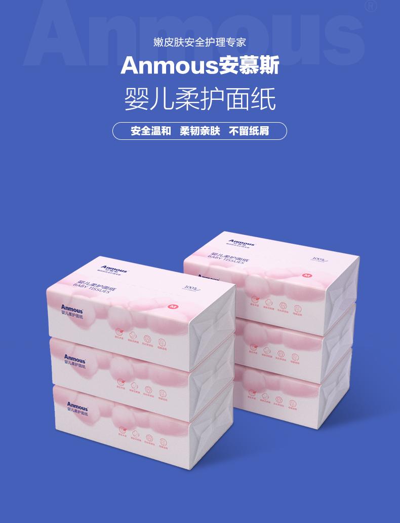 Anmous 德国安慕斯 婴儿柔护面纸 抽纸 3层*100抽*12包 天猫优惠券折后¥34.9包邮(¥59.9-25)