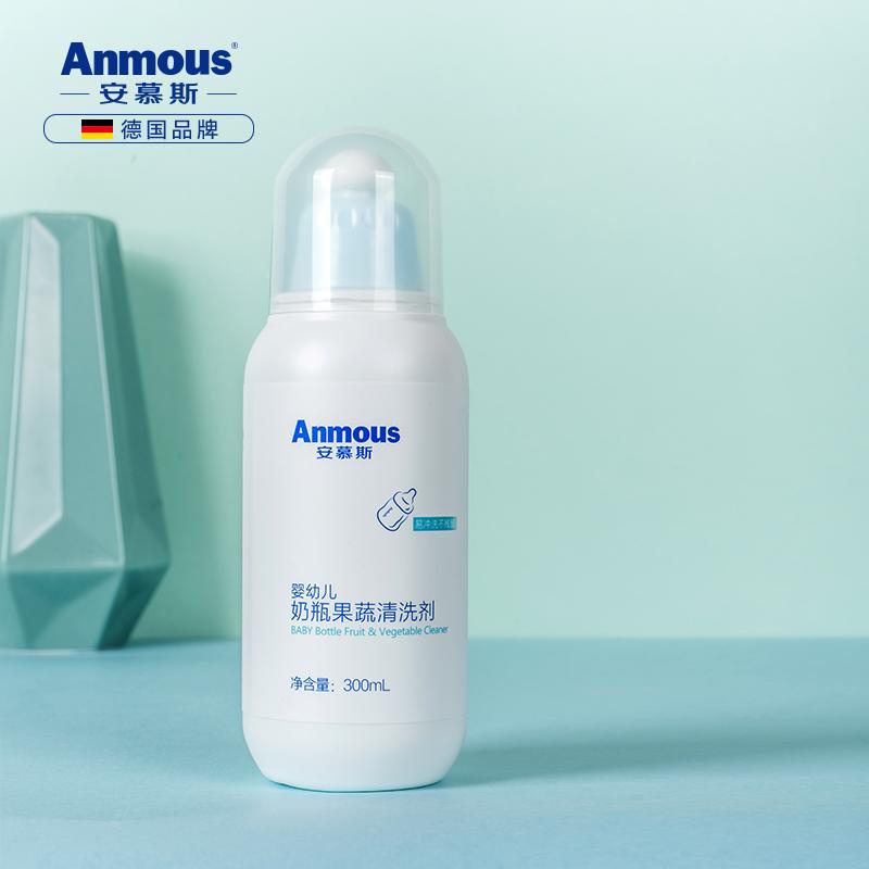 【买一送一】安慕斯婴儿奶瓶果蔬清洗剂