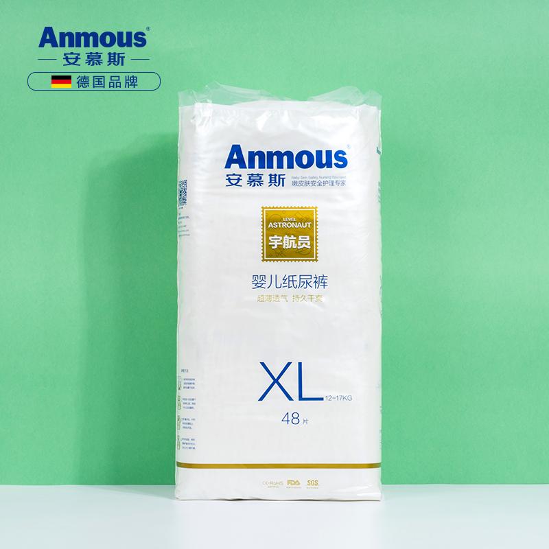 安慕斯婴儿纸尿裤超薄透气干爽宝宝尿不湿尿片XL48片_领取30.00元天猫超市优惠券