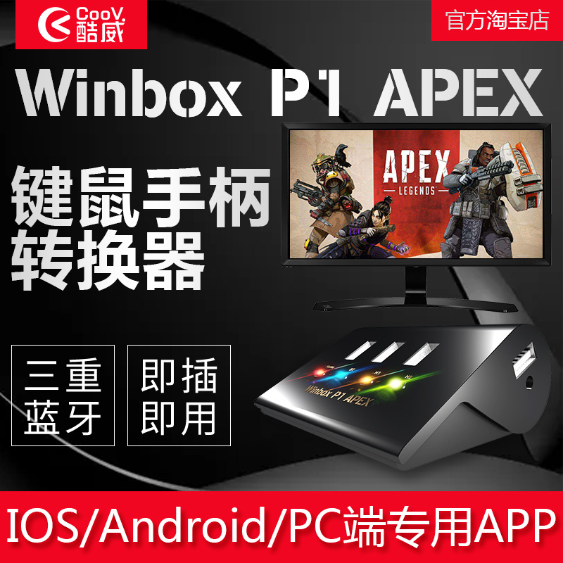 Winbox P1 PS4 keyboard mouse adapter XBOX SWITCH handle APEX not anymore