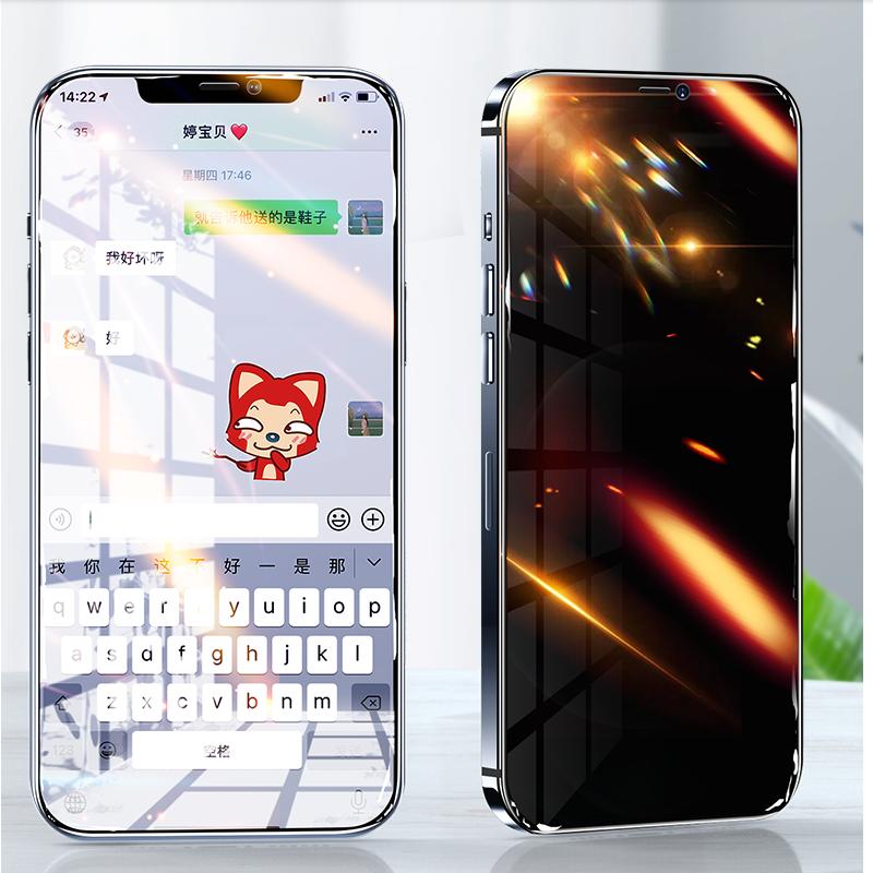 【2片装】苹果手机高清防爆防偷窥钢化膜