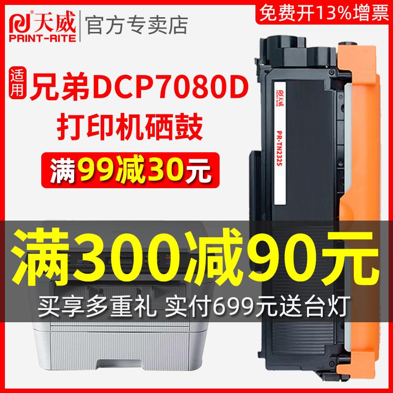 Tianwei áp dụng anh em TN2325 hộp mực DR2350 hộp mực máy in MFC7380 trống 7180DN 7480D DCP7080D 7880DN HL2260D 2560DN hộp mực - Hộp mực