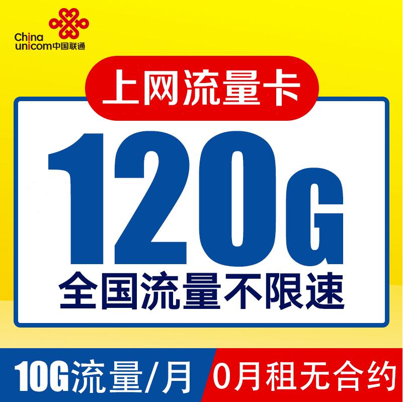 通用全国4g不限速月租卡手机上网卡无线联通v全国wifi0流量包年卡