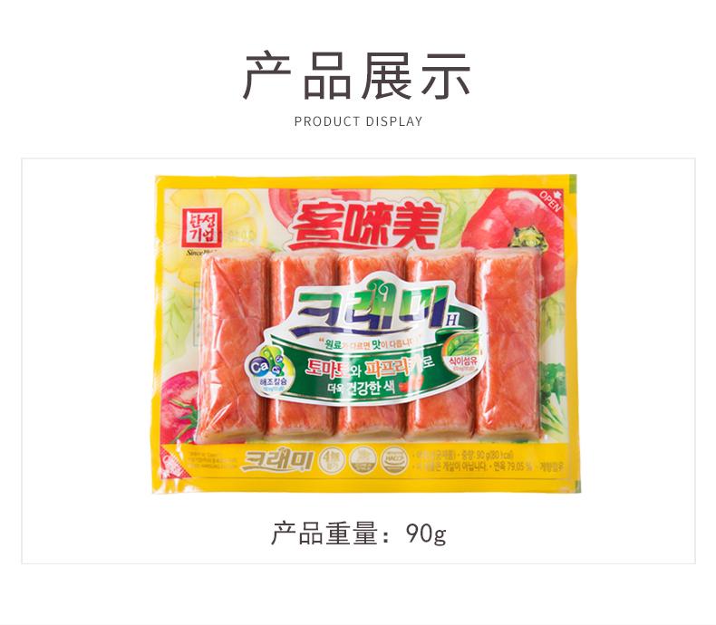韩国原装进口、0脂肪低卡路里:90gx3袋  客唻美 即食手撕仿蟹肉棒 券后29.8元包邮 买手党-买手聚集的地方