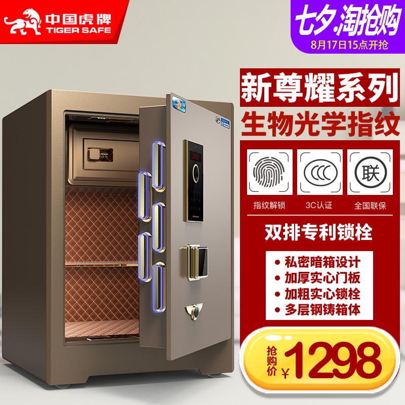 虎牌保险柜家用办公60cm高3C认证指纹密码小型保险箱全钢防盗入墙