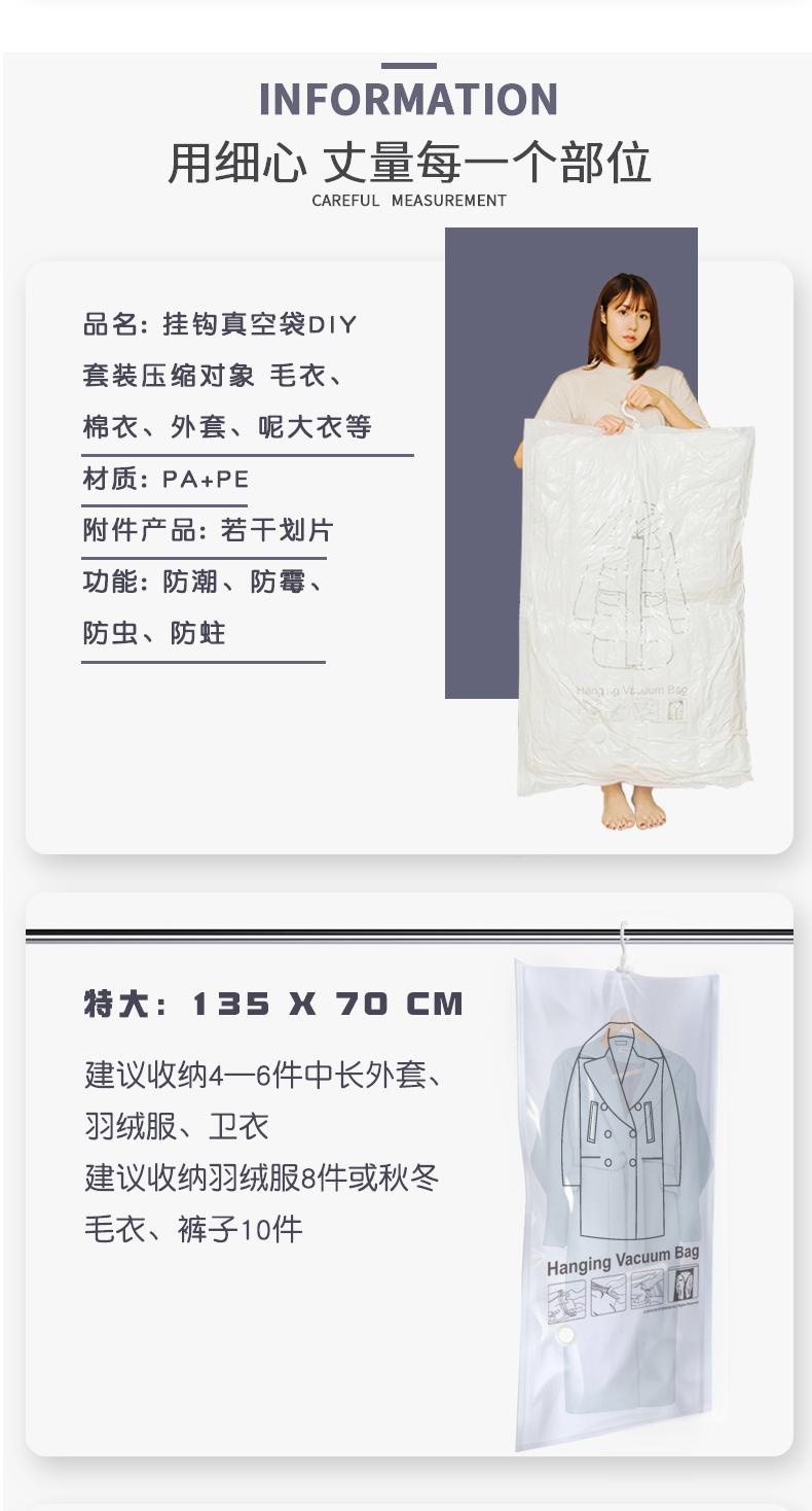 羽绒服挂式抽气真空压缩袋大衣整理神器家用棉衣物衣服收纳袋子详细照片