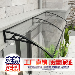 Aluminum alloy outdoor silent sunshade bracket PC board window awning rain sun shed balcony shed air conditioning rain package mail