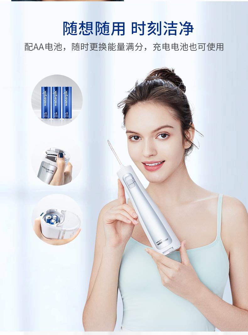 waterpik洁碧冲牙器电动水牙线洗牙机