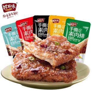 诚有味豆干手撕素肉20包