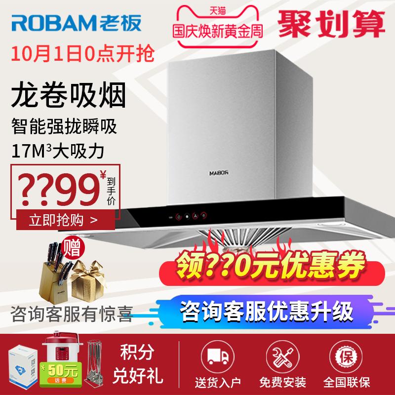 Robam-老板 CXW-200-65X6電器品牌抽油煙機大吸力頂吸式8325升級