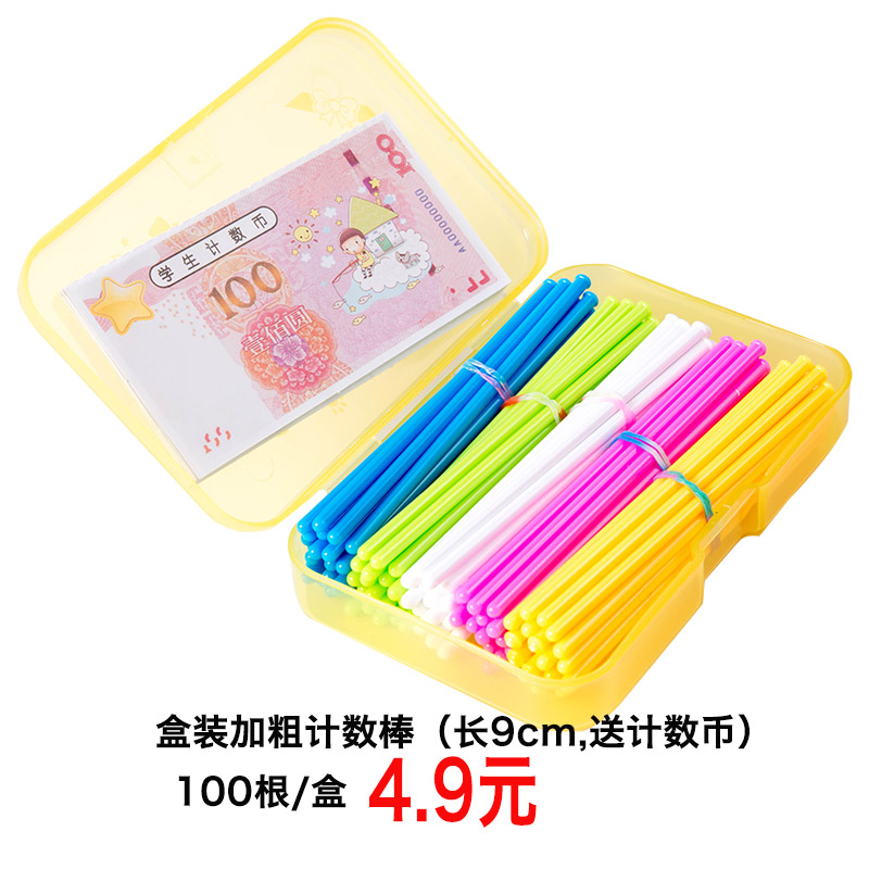 USD 4.91] Maths sticks maths sticks for 1st grade elementary school ...