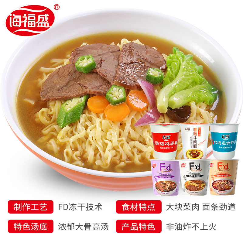 小米生态链 和厨 多口味FD冻干方便面杯装组合 62g*5杯 图5