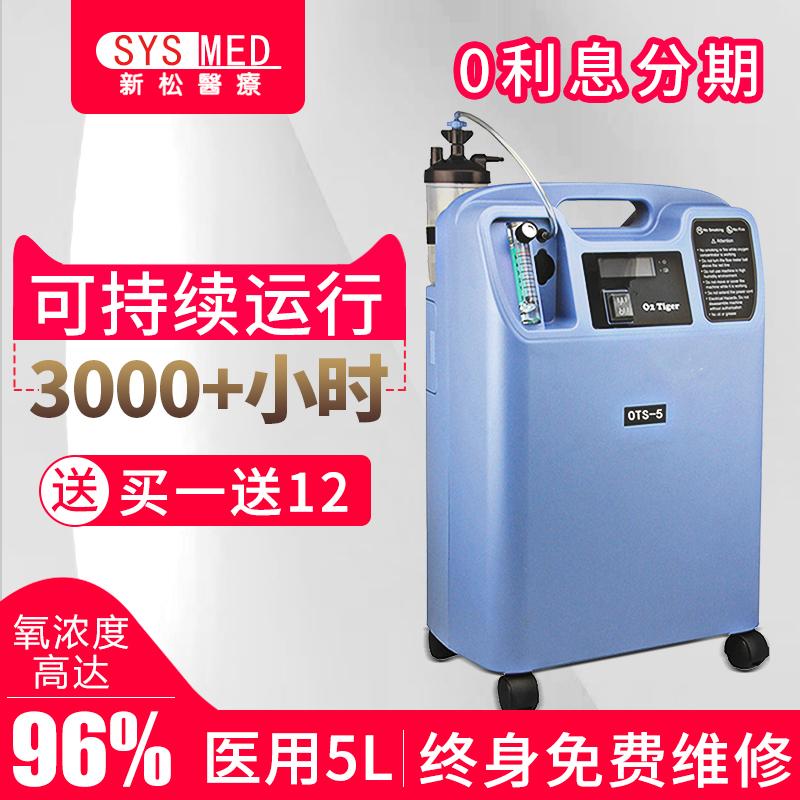 新松制氧機ots-5家用吸氧機老人孕婦家庭式氧氣機肺氣腫