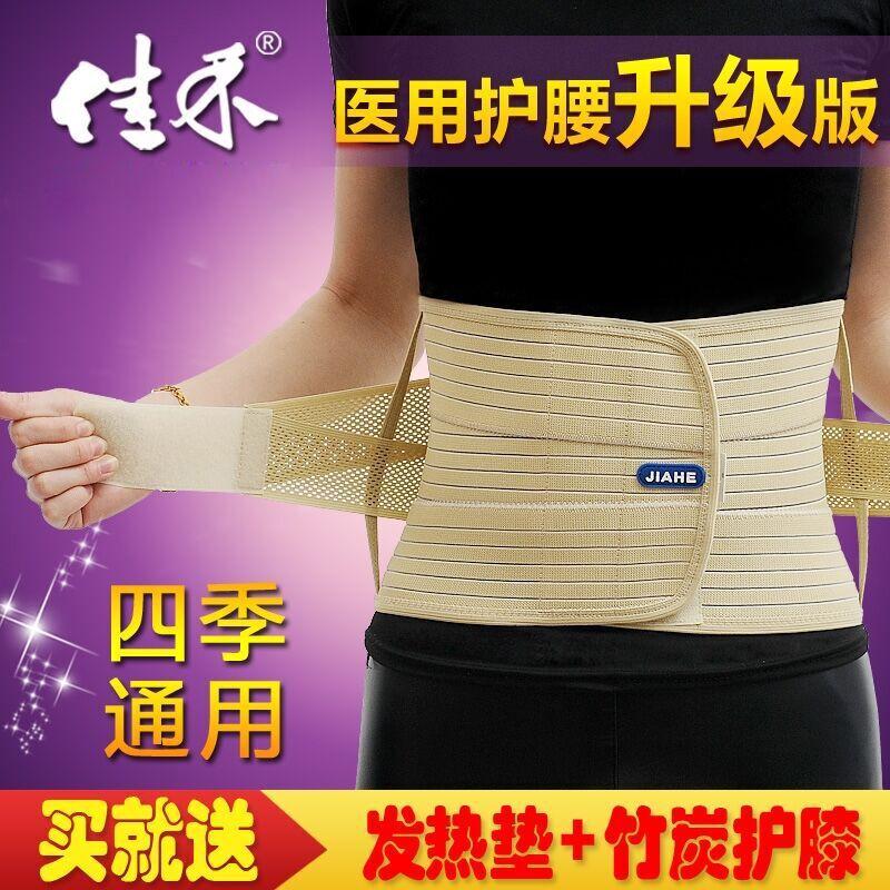 Jia wo waist belt lumbar disc strain outstanding lumbar lumbar pain waist  care warm self-heating waist care breathable men and women
