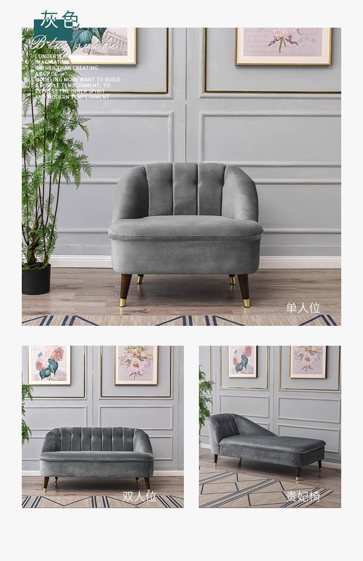 贵妃椅北欧客厅懒人榻单人美式轻奢样板间现代简约布艺沙发组合详细照片