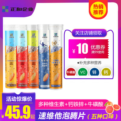 Positive and variety of vitamin calcium iron zinc VC effervescent sheet electrolyte / taurine / supplement energy solid beverage