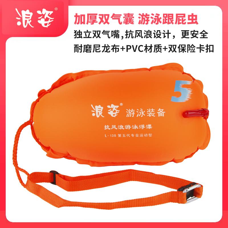 朗姿跟屁虫游泳包储物溺水橡胶防浮漂高品质运动型救生球气囊专业