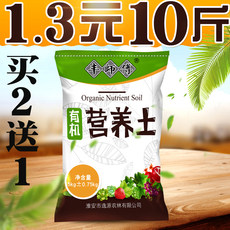 Flower soil general-purpose household multi-meat special nutritional soil flower planting flowers and vegetables to grow soil green green green soil