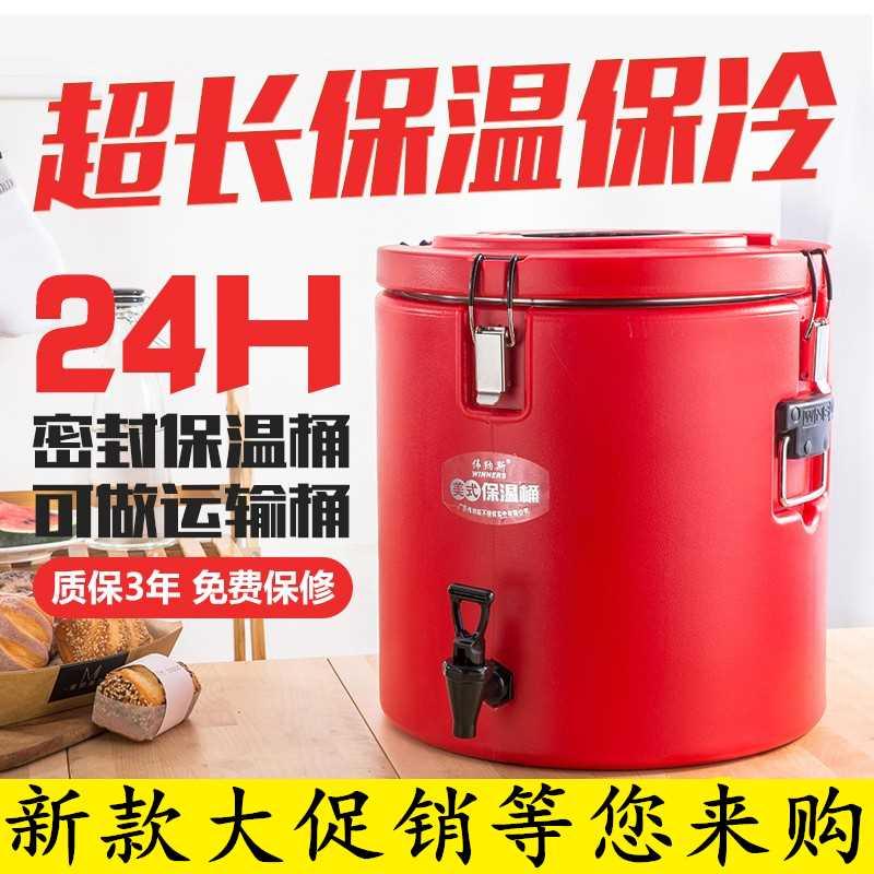 食物酸牛奶保鲜大容量放粥快餐冰桶汤的超大保温桶奶茶店茶桶