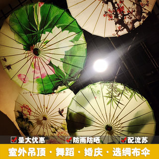 Male and female Han Chinese clothing costume umbrella paper umbrella dance umbrella antiquity catwalk show decorative umbrella umbrella classical Chinese style ceiling