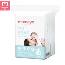 咪芽防溢乳垫一次性哺乳奶垫防漏帖100片