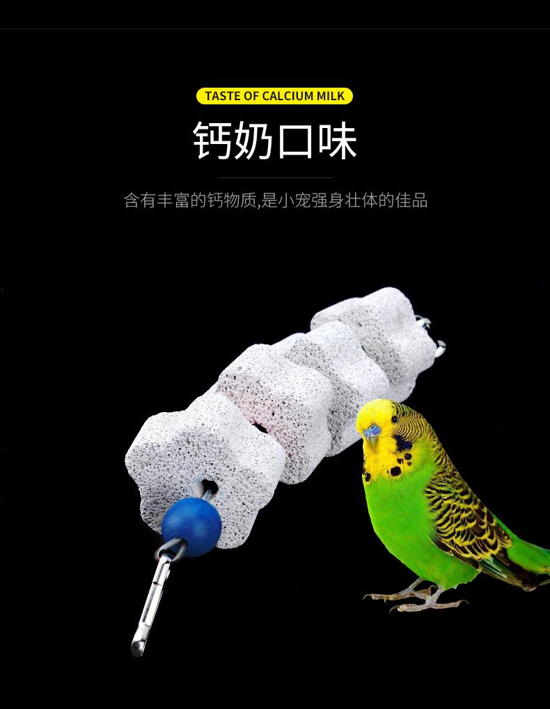 House and Home✘-礦物質石鸚鵡磨嘴磨牙棒啃咬補充微量元素鈣保健助消化鳥用磨牙石#寵物用品#清潔用品#籠子#除臭劑