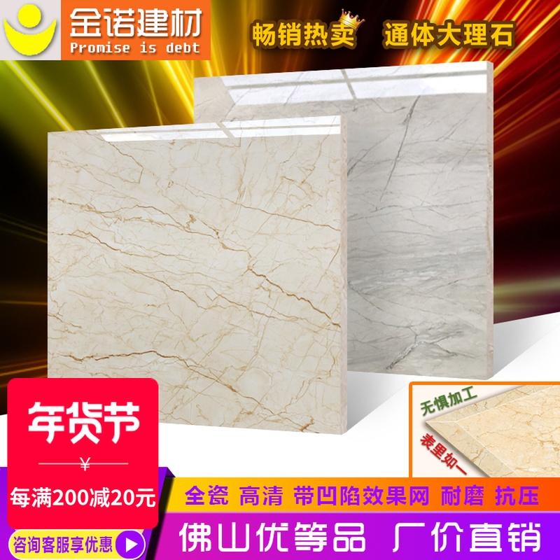通体大理石地砖800x800客厅瓷砖灰色金刚石80*80微晶石地板砖抛釉