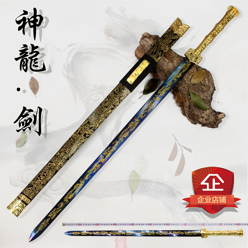 Дракон весна меч городской дом шаблон сталь долго меч обоюдоострый меч китайский меч повелитель марганца нож меч династия цинь меч холодный солдаты устройство подлинный закрыты край
