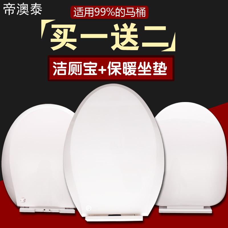 凯畅赛唯思马桶盖板 马桶盖 缓降静音加厚坐便盖板 慢降 厕所盖板